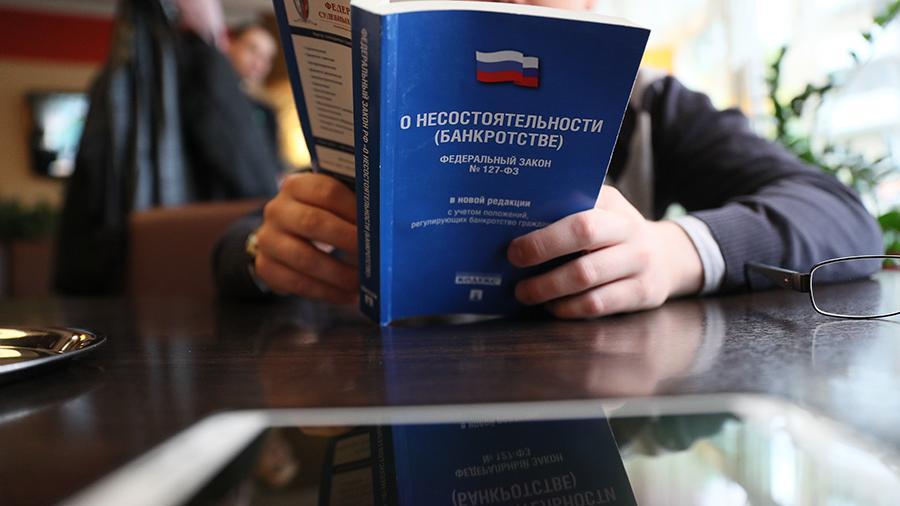 Закон о банкротстве физических лиц ФЗ 127 с изменениями: обзор и комментарии2020 года